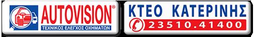 AUTOVISION ΙΚΤΕΟ ΚΑΤΕΡΙΝΗΣ Logo